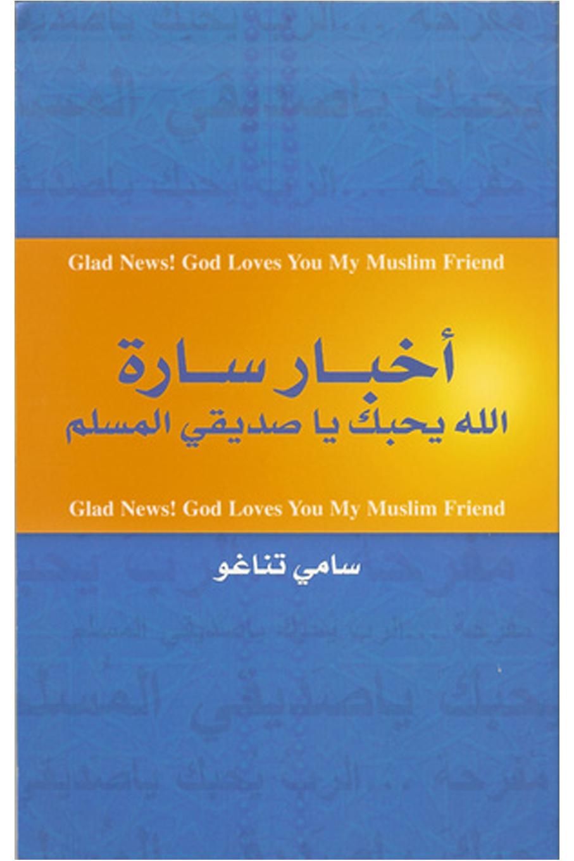 Glad News: God Loves You My Muslim Friend (Arabic)